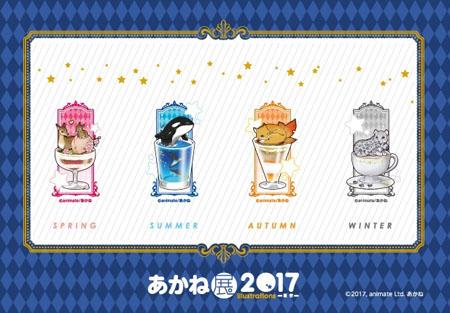 ▲あかね展オリジナル/春夏秋冬アクリルチャームセット 926円+税