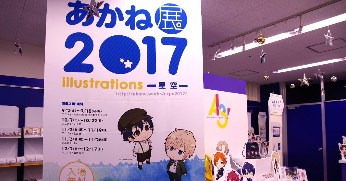 「あかね展2017」アニメイト所属イラストレーター・あかねさんのイラスト展をレポート