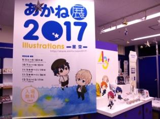 アニメイト所属イラストレーター・あかねさんによるイラスト展をレポート! 『A3!』や過去に描きあげたキャラクターたちが会場を盛り上げる!