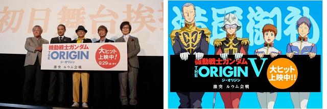『機動戦士ガンダム THE ORIGIN 激突 ルウム会戦』初日舞台挨拶レポート