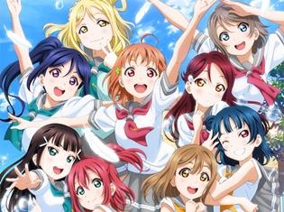 『ラブライブ!サンシャイン!!』第2期が、TOKYO MXほかにて、10月7日放送スタート! 9月30日には放送直前特番も
