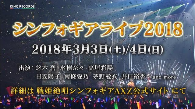 『戦姫絶唱シンォギアAXZ』ヨリ「シンフォギアライブ2018」開催決定! 気になるチケット情報も公開