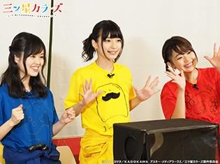 『三ツ星カラーズ』応援番組「天才!カラーズTV」最新話の放送&配信情報が公開! 高田憂希さん、高野麻里佳さん、日岡なつみさんが、さまざまな企画に挑戦!