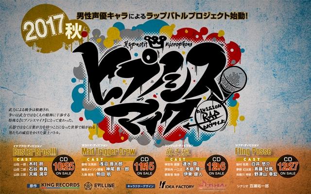 「ヒプノシスマイク」木村昴さんら男性声優12人による、ラップバトルプロジェクト始動! CDも発売決定