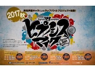 木村昴さん・速水奨さんら男性声優12人で、ラッププロジェクト「ヒプノシスマイク」始動!キャラデザインは、IDEA FACTORY、オトメイトに