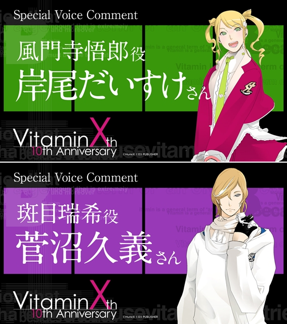 『VitaminX』10周年イベントより、出演声優・岸尾だいすけさん&菅沼久義さんのボイスコメント公開