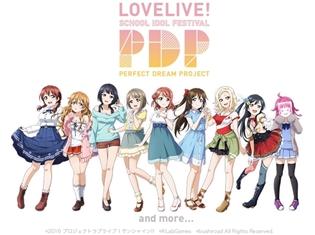 『ラブライブ!スクールアイドルフェスティバル』より、第3回「虹ヶ咲学園スクールアイドル同好会マンスリーランキング」の投票がスタート!