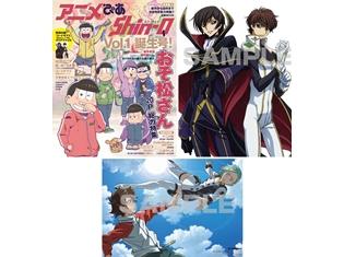 アニメ誌『アニメぴあ Shin-Q』創刊号、アニメイト購入特典は『交響詩篇エウレカセブン ハイエボリューション1』クリアファイルに決定