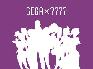 """「SEGA×????」セガゲームス最新作のティザーサイトがオープン! """"ハテナ""""の部分に入る文字とは……?"""