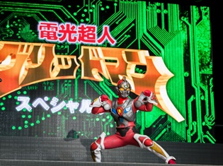 グリッドマンとの共演に緑川光さんも大興奮! 25年越しの裏話もこぼれた――「電光超人グリッドマン スペシャルナイト」の様子をレポート