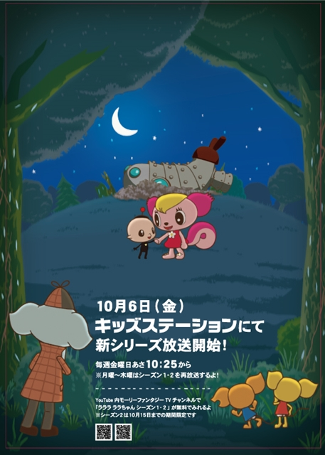 『ラララ ララちゃん★ウチュ~にムチュ~★』TVアニメ第3弾が10月6日放送決定! トレーラー映像も公開