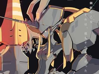 オリジナルTVアニメーション『ダーリン・イン・ザ・フランキス』メカニックデザイン・コヤマシゲトさん描き下ろしビジュアル&新映像公開!