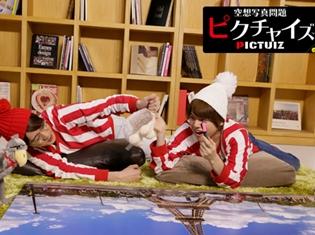 「パリなら任せてくださいよ」パリジャン・江口拓也光臨!? 「空想写真問題ピクチャイズ」第10回場面カット公開!