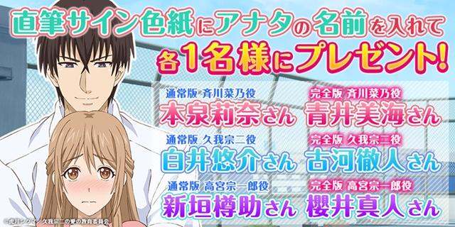『おみつよ』本泉莉奈さん・白井悠介さんら声優6名の直筆サイン色紙が当たるプレゼントキャンペーン第2弾が開始