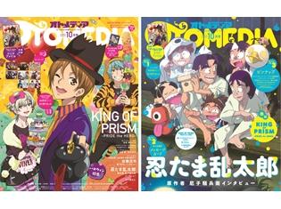 『キンプリPH』『忍たま乱太郎』のW表紙で、「オトメディア」10月号が9月8日発売! 『キンプリ』のアニメ・スマホゲー・舞台を大特集