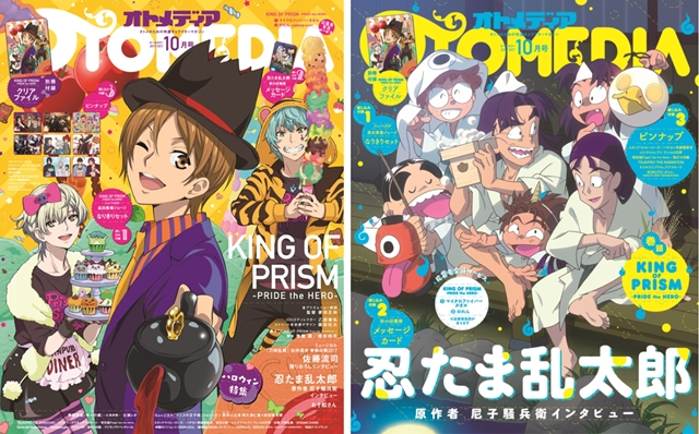 『キンプリPH』『忍たま乱太郎』のW表紙で、「オトメディア」10月号が9月8日発売! 今号も『キンプリ』を大特集