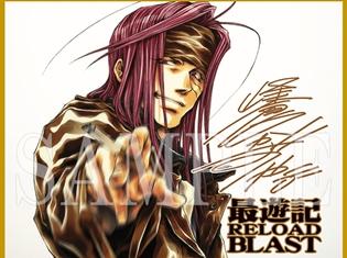 『最遊記RELOAD BLAST』BD&DVD第3巻のアニメイト早期予約キャンペーン締め切り迫る! AGF2017の一般チケットは9月9日(土)より抽選受付開始!
