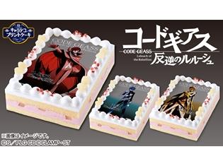 劇場3部作『コードギアス 反逆のルルーシュ』ルルーシュ&スザクが、プリントケーキになって登場! 予約受付もスタート