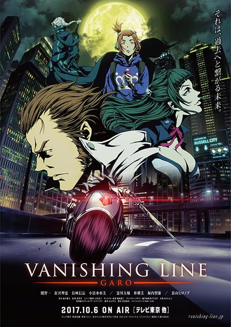 『牙狼<GARO> -VANISHING LINE-』10月6日放送決定! 浪川大輔さんら追加声優も解禁