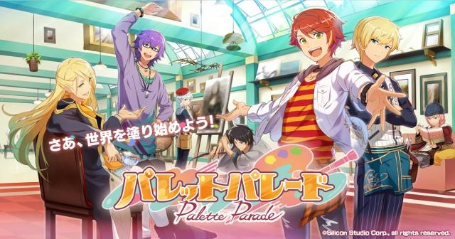 『パレットパレード』、東京ゲームショウ2017のロマンスゲームコーナーに出展! ブースではショッパーをプレゼント!