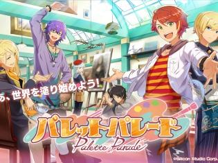 シリコンスタジオ初の女性向けアプリ『パレットパレード』東京ゲームショウ2017のロマンスゲームコーナーに出展