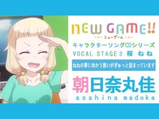 ねねの夢に向かう想いがぎゅっと詰まっています――TVアニメ『NEW GAME!!』キャラソンシリーズインタビュー第6回/桜ねね役・朝日奈丸佳さん