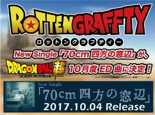 『ドラゴンボール超』10月度エンディングテーマが、ROTTENGRAFFTYの歌う「70cm四方の窓辺」に決定!