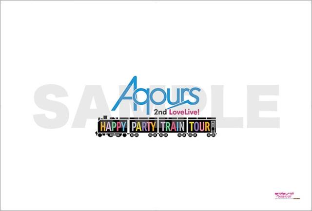 ▲「ラブライブ!サンシャイン!! Aqours 2nd LoveLive! HAPPY PARTY TRAIN TOUR」応援フラッグ