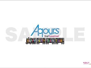 「ラブライブ!サンシャイン!! Aqours 2nd Live TOUR」応援フラッグキャンペーンがゲーマーズにて開催決定!
