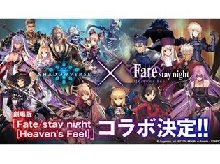 『Shadowverse』と劇場版『Fate/stay night[Heaven's Feel』がコラボ! サイン色紙が当たるキャンペーンも実施