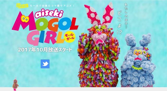 『aiseki MOGOL GIRL』の公式ホームページがオープン! ゲスト声優として浪川大輔さん、柿原徹也さんらが出演