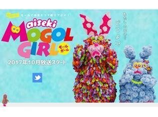 新作アニメ『aiseki MOGOL GIRL』の公式サイトがオープン! ゲスト声優として浪川大輔さん、柿原徹也さん、梶裕貴さんらが出演決定!