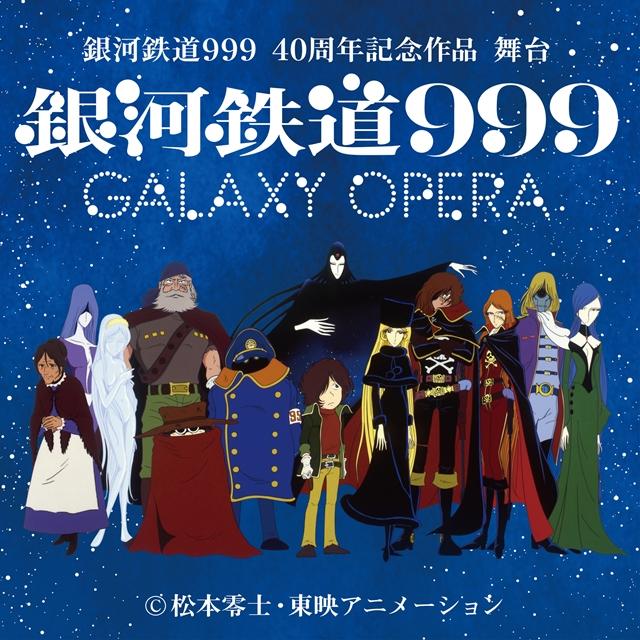 『銀河鉄道999』が40周年を記念して来夏舞台化決定! 声優・入野自由さんら豪華キャスト陣出演&特設サイトがオープン