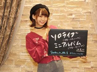 芹澤優さんの様々な表情が見えるアルバムに!バースデイソロライブと2ndミニアルバムを発表した芹澤さんのインタビュー&ニコ生レポート