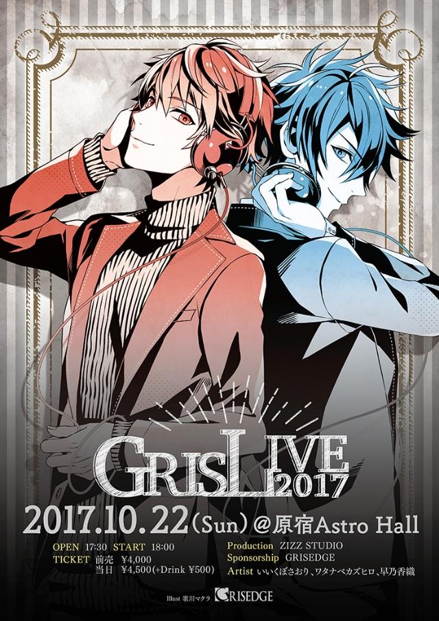 「GRIS LIVE 2017」『GALTIA』『きんとうか』を中心とした楽曲ライブのチケットが一般発売開始!