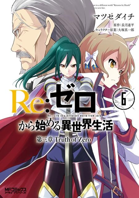 『Re:ゼロから始める異世界生活』京都丹後鉄道ラッピング列車が11月10日より運行スタート! WEBラジオ第37回の配信日・ゲストも決定-5