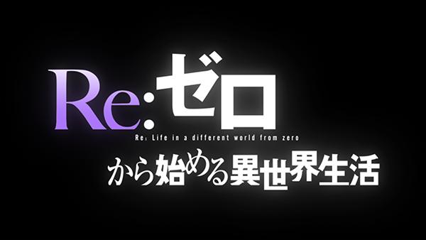 『リゼロ』アニメ新作エピソードが制作決定! 小林裕介さん・高橋李依さん・水瀬いのりさん新録のPVも公開