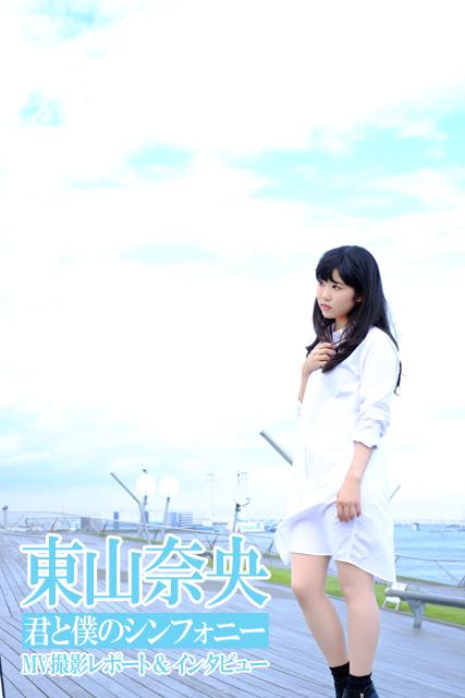 東山奈央の画像 p1_30