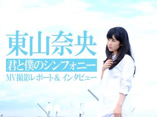 東山奈央さん1stアルバム『Rainbow』ミュージックビデオ撮影現場へ潜入! 大人っぽくなった「なおぼう」改め「なおねえ」が語るMVの注目ポイントとは