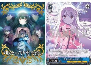 『劇場版 プリズマ☆イリヤ』入場者プレゼント第4弾は、FGO概念礼装風のイラストカードとヴァイスシュヴァルツ特製PRカードに決定!