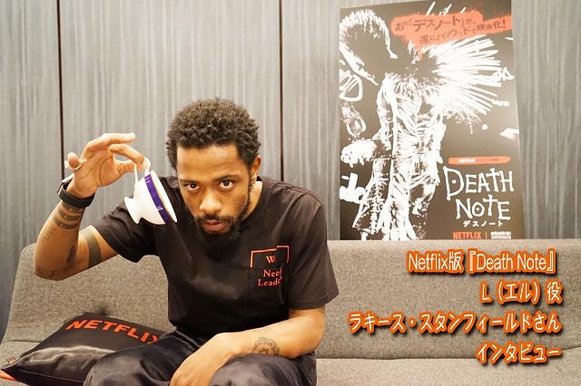 ネットフリックス版『Death Note』L(エル)役 ラキース・スタンフィールドさんインタビュー