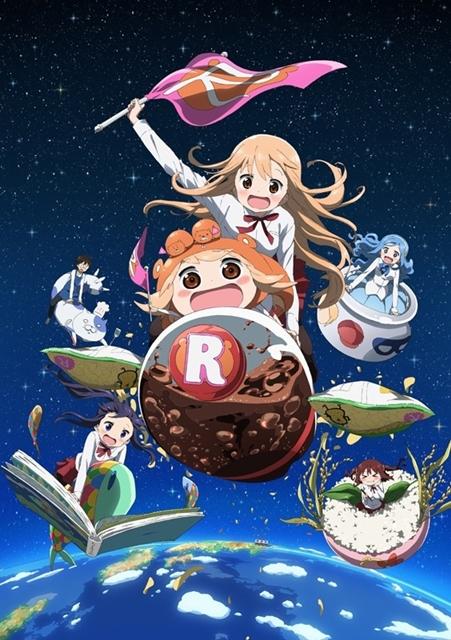 『干物妹!うまるちゃんR』10月8日より、TOKYO MXほかで放送決定! OP&EDテーマは、田中あいみさんら声優陣が担当