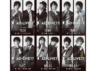 鈴村健一さん総合プロデュースの舞台『AD-LIVE 2017』全12公演がBD&DVD化決定! 2018年2月28日に第1・2巻が同時発売