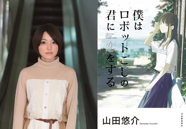 『僕ロボ』アニメPVで、花澤香菜さんがヒロイン役に決定! 小説発売日の10月21日より書店店頭で公開に