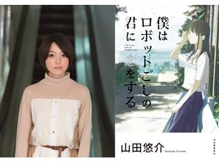花澤香菜さん、長編小説『僕はロボットごしの君に恋をする』のアニメPVでヒロイン役に決定! 10月21日より書店店頭で公開に