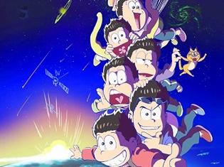 全国アニメイトにて『おそ松さん』フェア9月15日より順次開催! 非売品の「マスクケース3種セット」や「おNEW(ニュー)缶バッジ」が手に入る!