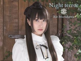 村川梨衣さんの4thシングル「Night terror」ジャケット&Music Videoが公開! りえしょんとパセラのコラボ企画開催決定