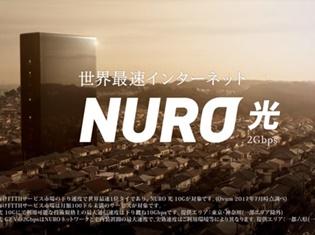 """声優の林原めぐみさんがナレーションを担当する""""NURO光""""のWeb限定動画が9月12日より順次公開! 9月15日には公式HP限定動画も公開"""