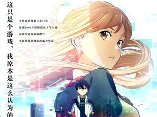 『劇場版 ソードアート・オンライン』9月15日より中国全土で上映決定! 公開館数は、6000超の大規模展開に