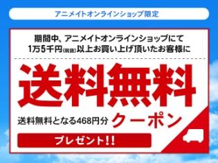 アニメイトオンラインショップで1万5,000円以上購入すると、送料分無料クーポンをプレゼント!